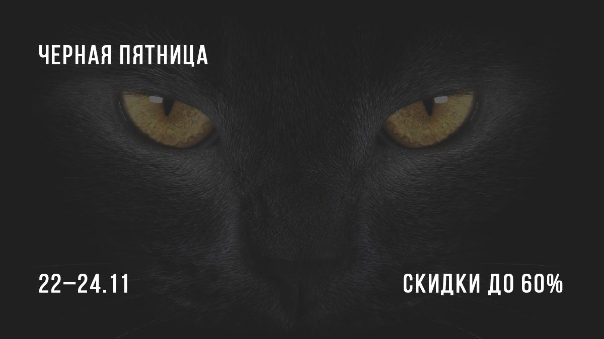 Black Friday, VETIO, Черная пятница