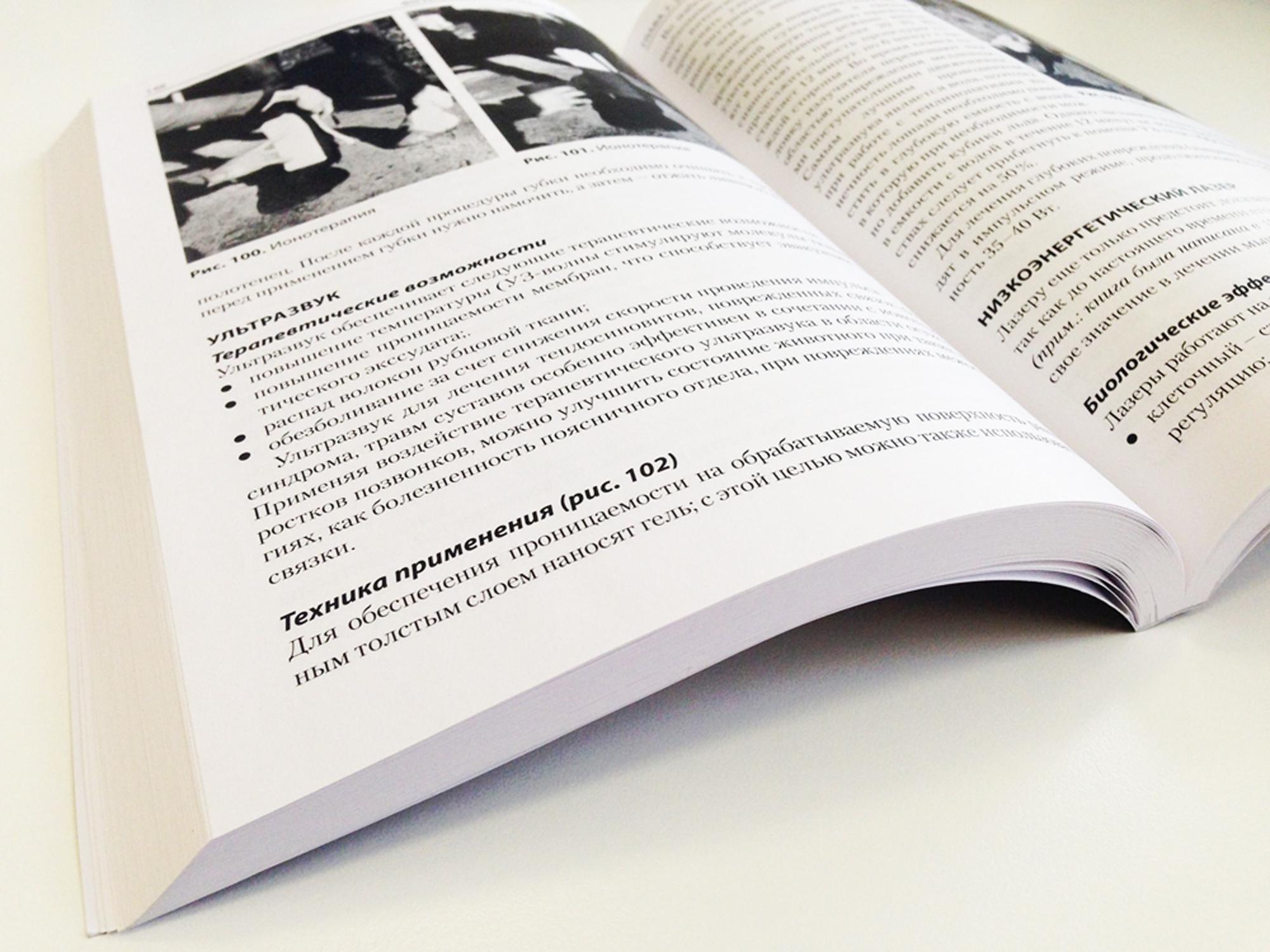 Физиотерапия и массаж лошадей, книга
